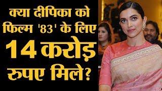 14 crore तो Deepika Padukone को Padmavat के लिए भी नहीं मिले थे   83 film   Ranveer Singh