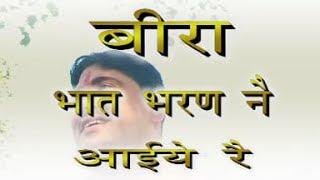 Haryanvi Natak    Beera Bhaat Bharan Ne Aayie (बीरा भात भरण ने आइये )    हरियाणवी पारिवारिक नाटक   