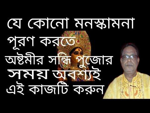 Xxx Mp4 অষ্টমী সন্ধি পূজায় করণীয় এই কাজ Ashtami Sandhi Puja 2018 Professor Acharya Kamal Shastri 3gp Sex