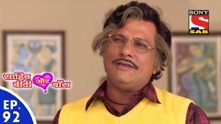 Sahib Biwi Aur Boss - साहिब बीवी और बॉस - Episode 92 - 27th April, 2016
