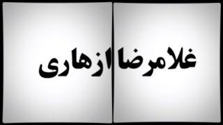 صداهای انقلاب: غلامرضا ازهاری