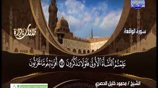 نادر الشيخ محمود خليل الحصري سورة الواقعه والحديد