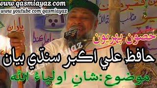 Hafiz Ali Akbar sindhi speech | Shan e Auliya Allah | Bhej Mashorian Wara Sain | Sindhi Bayan Video