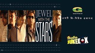 Jewel With The Stars | Mixed Album | ft Jon, Tahsan, Sumon , Russel | Full Album | Audio Jukebox