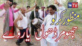 Manzor kirlo Dhool Jhomar Yaar ve Super Hit You TV Kirlo