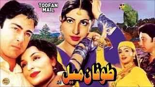 TOOFAN MAIL (2001) - SHAAN, SAIMA, SAUD, MEERA, NOOR, NARGIS