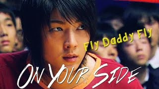 [HD]플라이 대디❤Fly Daddy Fly❤On Your Side❤이준기 Lee Joongi