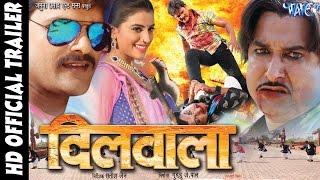 दिलवाला - Superhit Bhojpuri Movie Trailer - Dilwala - Bhojpuri Film Trailer || Khesari Lal Yadav