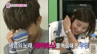 We Got Married, Woo-Young, Se-Young (8) #06, 우영-박세영(8) 20140301