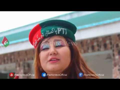 Pashto New Songs 2017 Zamong Leder Che Imran Khan Wi Neelo Jan Official New Songs 2017