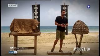 Survivor | Το trailer του 84 ου επεισοδίου | 28/6/2017