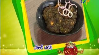 Palak Chicken   Telugu Ruchi   19th February 2017   ETV Telugu