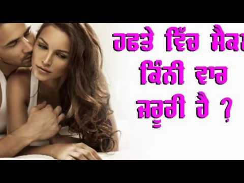 Xxx Mp4 Hafte Mein Kitni Baar Sex Karna Chahiye Punjabi 3gp Sex
