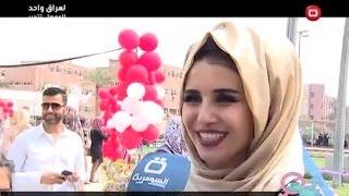 سؤال للبنية العراقية تحبين الماكياج وشكد تنفقين مبالغ عليه