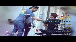 مسعود جلیلیان و احسان آزادی به نام( رفاقت 3 ) ۲۰۱۸
