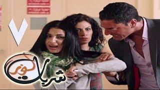 Sharbat Loz - مسلسل شربات لوز - الحلقة 7