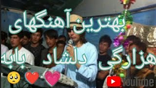 new hazaragi behtarin music jaghorya بهترین آهنگهای دلشاد عزیز
