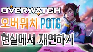 [오버워치] 최고의 수치 플레이 1탄 [얍얍] | Overwatch Moments