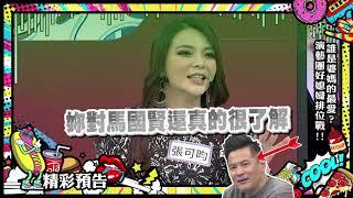 2019.02.15中天綜合台CH36《小明星大跟班》預告 誰是婆媽的最愛?演藝圈好媳婦排位戰!