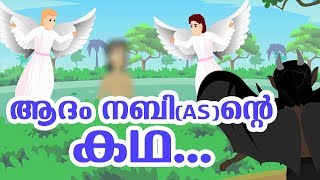 ആദംനബി (AS) പ്രവാചക ചരിത്രം | Quran Stories Malayalam | Malayalam Animation Cartoon For Children 4K