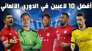 أفضل 10 لاعبين في الدوري الالماني في فيفا 17 | FIFA 17