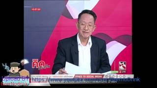 คิดรอบด้าน Peace TV 25 05 2017