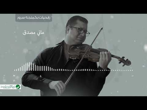 Mahmoud Sorour Mani Mesadg محمود سرور مانى مصدق