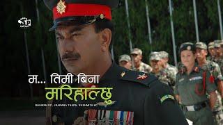 MA TIMI BINA Marihalchhu Title Song : Bhuwan Kc& Jharana Thapa