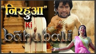 Baahubali 2 Trailer 2 Bhojpuri Spoof feat. Nirahua | Baahubali 2: The Conclusion Bhojpuri Trailer