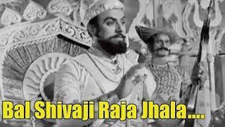 Bal Shivaji Raja Jhala | Chhatrapati Shivaji (1977) | Old Classic Marathi Movie Song