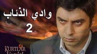 مسلسل وادي الذئاب الجزء 2 الحلقة 18