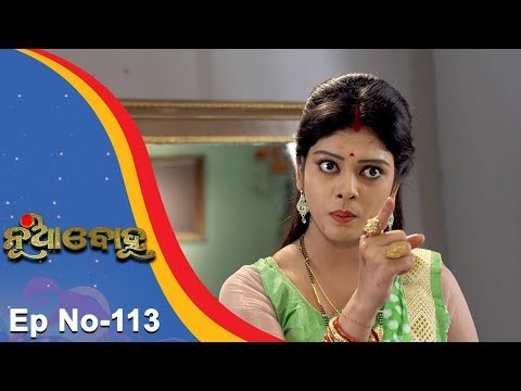 Nua Bohu   Full Ep 113 24th Nov 2017   Odia Serial - TarangTV