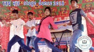 Lal Lipstick Bangla Song/ Stage Dance/ Full Bangla Song/ Ami Neta Hobo Movie Song/ Update Version