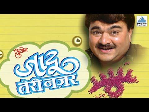 Jadoo Teri Nazar - Super Hit Marathi Comedy Natak | Prashant Damle, Satish Tare, Manisha Joshi