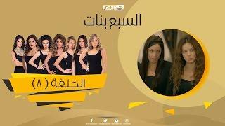 Episode 08 - Sabaa Banat Series | الحلقة الثامنة  - السبع بنات