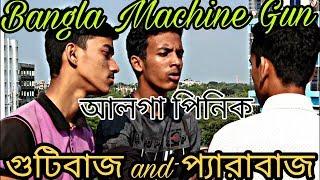 Bangla Mchine gun।গুটিবাজ and প্যারাবাজ।আলগা পিনিক।Bangla new funny video 2017।