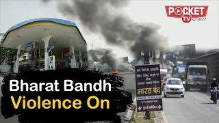 Congress Bharat Bandh causes violence | Alibaba