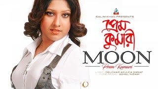 Moon - Prem Kumari | প্রেম কুমারী | New Bangla Music Video 2018 | Sangeeta