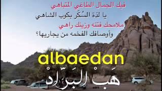 شيله هب البراد وزانت النفسيه   مع الكلمات HD