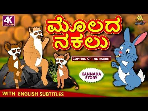 Xxx Mp4 Kannada Moral Stories For Kids ಮೊಲದ ನಕಲು Copying Of Rabbit Kannada Fairy Tales Koo Koo TV 3gp Sex