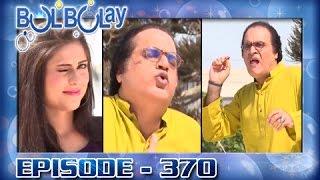 Bulbulay Ep 370 - ARY Digital Drama