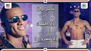 """يا ترى محمد رمضان """"نامبر وان"""" ولا """"الملك"""" ولا مغرور ؟ تعالوا نشوف رد الشارع !!"""
