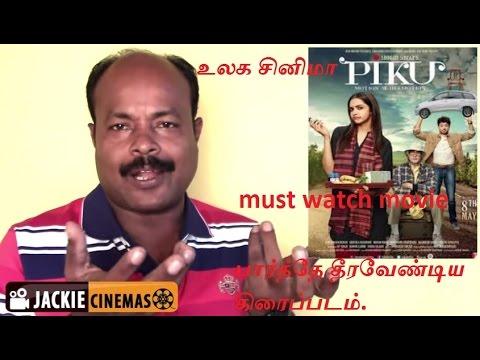 Piku  Movie Review | Amitabh Bachchan, Deepika Padukone, Irrfan Khan