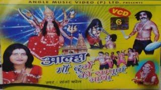 आल्हा - माँ दुर्गे की सम्पूर्ण गाथा Aalha Maa Durge Ki Sampurn Gatha # Sanjo Baghel