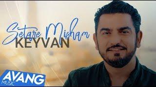 Keyvan - Setareh Misham OFFICIAL VIDEO | کیوان - ستاره میشم