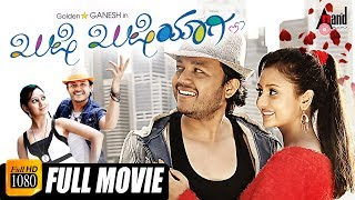 Khushi Khushiyagi | New Kannada Full HD Movie | Ganesh | Amoolya | Anup Rubens | Romantic Movie