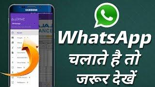 WhatsApp Ka Naya Update Jaldi Dekhe.