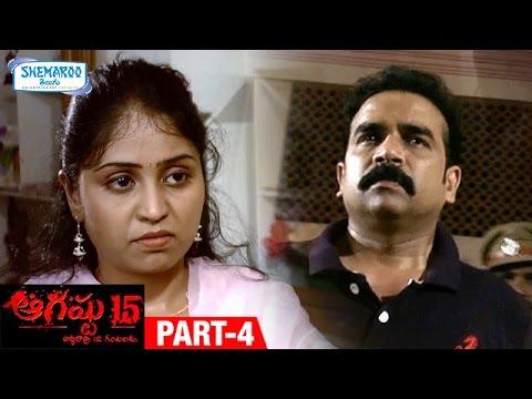 August 15 Ardharaathri 12 Gantalaku Telugu Full Movie | Smiley | Anjani Kumar | Ashwin | Part 4