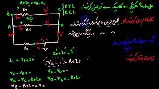 الکتریسیته جاری ۱۰ - قوانین جریان و گره کیرشهف