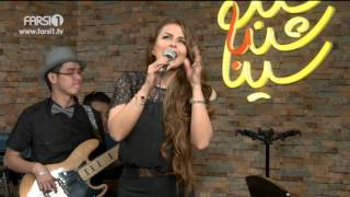 "Chandshanbeh – Sahar performing ""Too in Zamooneh"" / چندشنبه - اجرای قطعه ""تو این زمونه"" توسط سحر"
